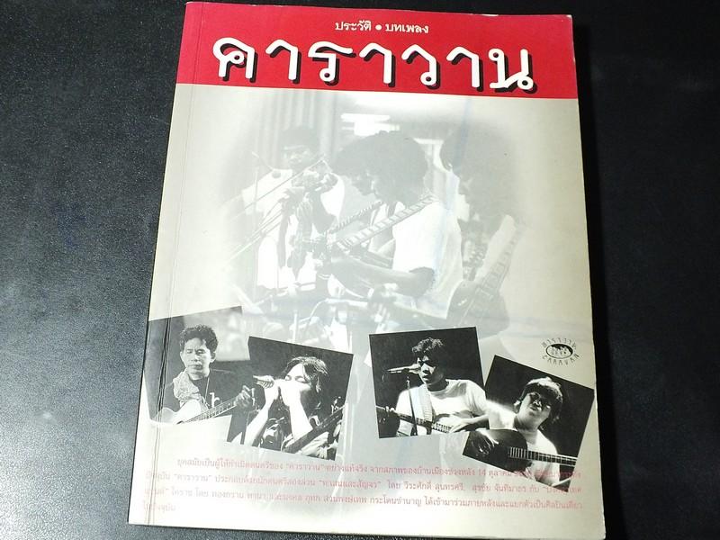 ประวัติ บทเพลง คาราวาน โดย บริษัทคาราวาน หนา 240 หน้า ปี 2543