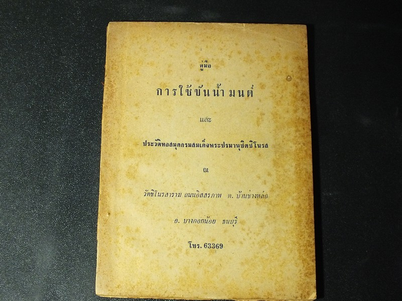 คู่มือการใช้ขันน้ำมนต์ เเละ รายการพระเครื่องของวัดชิโนรส หนา 84 หน้า ปี 2507
