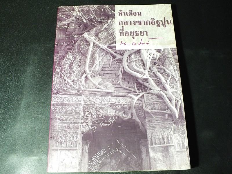 ห้าเดือนกลางซากอิฐปูนที่อยุธยา โดย น.ณ ปากน้ำ (สนพ.เมืองโบราณ) หนา 335 หน้า พิมพ์ 1000 เล่ม ปี 2540