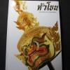 หัวโขน สมบัติศิลป์ แผ่นดินไทย ปกอ่่อน หนา 388 หน้า