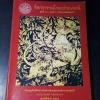 จิตรกรรมไทยประเพณี ลวดลายสมัยอยุธยา โดย กรมศิลปากร หนา 206 หน้า พิมพ์ 1000 เล่ม ปี 2536