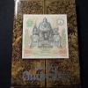 วิวัฒนาการธนบัตรไทย โดย ธนาคารแห่งประเทศไทย ปกแข็ง 240 หน้า พิมพ์ปี 2530