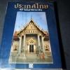 ประเทศไทย 7 วันในราชอาณาจักร (Times Editions) รวมภาพถ่าย ฝีมือ 50 ช่างภาพผู้มีชื่อสำคัญของโลก ปกแข็ง 288 หน้า ปี 1987
