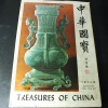 TREASURES OF CHINA BY TING SING WU . Hard copy 225 pages Copyright 1970