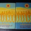 เเผ่นดินไทยในอดีต โดย นิคม มูสิกะคามะ ปกแข็ง 2 เล่ม หนารวม 810 หน้า พิมพ์ครั้งเเรก ปี 2515