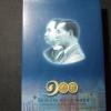 100 ปี ธนบัตรไทย 2445-2545 โดย ธนาคารเเห่งประเทศไทย ปกแข็ง 448 หน้า พิมพ์ปี 2545 หนัก 2 ก.ก