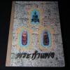 หนังสือ พระกำแพง โดย ศรีสมุทร