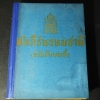 คัมภีร์พรหมชาติ ฉบับข้างพระที่ โดย อ.เทพย์ สาริกบุตร ปกแข็ง 604 หน้า ปี 2504