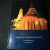 กุฎาคาร โดย ศ.สมภพ ภิรมณ์ ปกแข็ง 297 หน้า พิมพ์ 1000 เล่ม ปี 2545