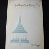 ประวัติศาสตร์สถาปัตยกรรมไทย โดย เสนอ นิลเดช หนา 126 หน้า พิมพ์ 1000 เล่ม ปี 2545