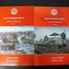 พระราชพงศาวดาร ฉบับพระราชหัตถเลขา โดย กรมศิลปากร รวม 2 เล่ม หนารวม 680 หน้า ปี 2542