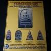 ตำราเรียนรู้ พระเบญจภาคี โดย ชาติ ลาดพร้าว ปกแข็ง 80 หน้า พิมพ์ ปี 2548