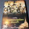 มงคลวัตถุ ลพ.พระพุทธโสธร เมืองแปดริ้ว โดย วัดโสธรวรารามวรวิหาร ปกแข็ง 302 หน้า ปี 2551