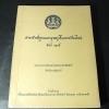 คำจารึกที่ฐานพระพุทธรูปในนครเชียงใหม่ ฮันส์ เพนธ์ จัดพิมพ์โดย สำนักนายกรัฐมนตรี หนา 236 หน้า ปี 2519