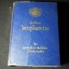 บทเรียน ไตรภูมิพระร่วง โดย พระครูสังวร สมาธิวัตร (ประเดิม โกมโล) ปกแข็ง 1152 หน้า ปี 2510