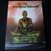 ตำรา พระบรมครูแพทย์ชีวกโกมารภัจน์ และ สมุนไพรพื้นฐานกับแพทย์แผนโบราณ หนา 304 หน้า