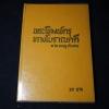 พระพิมพ์กรุทางโบราณคดี โดย เทพชู ทับทอง ปกแข็ง ปี 2513