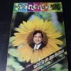 โลกดารา ฉบับไว้อาลัย มิตร ชัยบัญชา 15 ตุลาคม 2513 หนา 100 หน้า