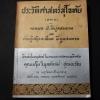 ประวัติศาสตร์สุโขทัย จอมพล ป.พิบูลสงคราม และคุณหญิง ละเอียด พิบูลสงคราม พิมพ์แจกเป็นอนุสรณ์ หนา 338 หน้า พิมพ์ปี 2498