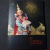 โขน อัจฉริยลักษณ์แห่งนาฏศิลป์ไทย โดย กรมศิลปากร หนา 168 หน้า