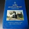 รถจักรเเละรถพ่วงประวัติศาสตร์ การรถไฟเเห่งประเทศไทย หนา 186 หน้า พิมพ์ 1000 เล่ม ปี 2533