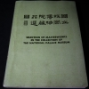 หนังสือ Selection of Masterworks in the Collection of the National Palace Museum หนา 214 หน้า ปี 1974