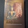 ศืลปะเมืองเชียงแสน โดย กรมศิลปากร หนา 392 หน้า ปี 2551