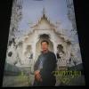 วาดทำบุญ 3 โดย อ.เฉลิมชัย โฆษิตพิพัฒน์ เล่มใหญ่ หนา 108 หน้า ปี 2547