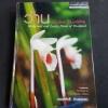 ว่าน สมุนไพร ไม้มงคลของไทย โดย ณรงค์ศักดิ์ ค้านอธรรม ปกแข็ง 408 หน้า พิมพ์ครั้งเเรก ปี 2551