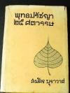 พุทธปรัชญา 25 ศตวรรษ โดย สมัคร บุราวาส ปกแข็ง 704 หน้า ปี 2512