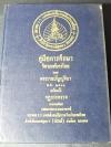 คู่มือการศึกษา วิชาเภสัชกรไทย เเละ พระราชบัญญัติยา พร้อมทั้งกฏกระทรวง โดย สมาคม ร.ร.เเพทย์เเผนโบราณในประเทศไทย วัดพระเชตุพนฯ ปกแข็ง ปี 2510