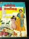 เเม่บ้านการเรือน โดย ม.จ.จันทร์เจริญ รัชนี ปกแข็ง 456 หน้า ปี 2502