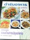 ตำรับอาหาร ชุดพิเศษ พร้อมเทคนิครอบด้านการปรุงอาหาร โดย อ.จรรยา สุบรรณ์ ปกแข็ง 208 หน้า