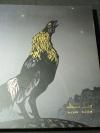 ที่ระลึกเนื่องในงานพระราชทานเพลิงศพ อ.ประหยัด พงษ์ดำ หนา 248 หน้า ปี 2558