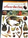 คู่มือเภสัชกรรมเเผนไทยเล่ม 3 เครื่องยาสัตววัตถุ โดย ชยันต์ พิเชียรสุนทร เเละวิเชียร จีรวงส์ หนา 351 หน้า ปี 2546