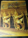 ครุฑ Garuda โดย สำนักนายกรัฐมนตรี ปกแข็ง 292 หน้า ปี 2544