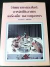 วิวัฒนาการเเละศิลปะการจัดโต๊ะอาหาร เครื่องดื่ม เเละเมนูอาหาร โดยขวัญเเก้ว วัชโรทัย ปกแข็ง 500 หน้า ปี 2535 (ราคารวมส่ง)