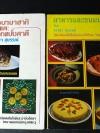 อาหารเเละขนมนานาชาติ เล่ม1 เเละ 2 โดย จรรยา สุบรรณ์ หนารวม 780 หน้า