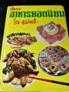 ตำราอาหารยอดนิยม โดย เเม่พร ปกเเข็ง 375 หน้า ปี 2521