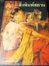 สิ่งพิมพ์สยาม โดย เอนก นาวิมูล ปกแข็ง 152 หน้า ปี 2542