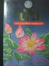 บัว องค์ประกอบประวัติศาสตร์ ศิลปวัฒนธรรมไทย โดย กรมศิลปากร ปกแข็ง 359 หน้า ปี 2540