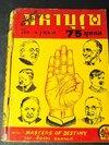 ฝ่ามือมหาบุรุษ 75 บุคคล โดย จ.บุนนาค ปกแข็ง 284 หน้า ปี 2495