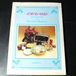 อาหาร -ขนม โดย โดย ทิพาวรรณ เฟื่องเรือง หนา 181 หน้า