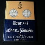 โหราศาสตร์ และ เกร็ดความรู้เบ็ดเตล็ด โดย พ.อ.พระยาศรีพิชัยสงคราม(เจริญ จันฉาย) ปกแข็ง 216 หน้า ปี 2511