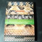 ลายงูไทย โดย นาวาเอก (พิเศษ) วิโรจน์ นุตพันธุ์ ปกแข็ง 320 หน้า ปี 2544