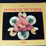 ตำรา การทำอาหารอบ โดย สถาบันอาหารตวงทิพย์ หนา 216 หน้า ปี 2533