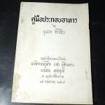 คู่มือประกอบอาหาร โดย บุนนาค ช่อวิเชียร 52 หน้า ปี 2515