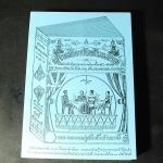 ตำหรับกับข้าวเสวย ฯ ของจอมสุกรี ศรีมัฆวาฬ หนา 537 หน้า ปี 2484