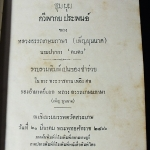 ชุมนุม กวีพากย ประพนธ์ ของ หลวงอรรถเกษมภาษา(เพ็ญ บุนนาค) นามปากกา คนดง จัดพิมพ์เนื่องในงานพระราชทานเพลิงศพ รองอำมาตย์เอก หลวงอรรถเกษมภาษา ปี 2466