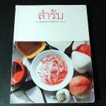 สำรับ 3 โดย หม่อมหลวงขวัญทิพย์ เทวกุล หนา 305 หน้า ปี 2554